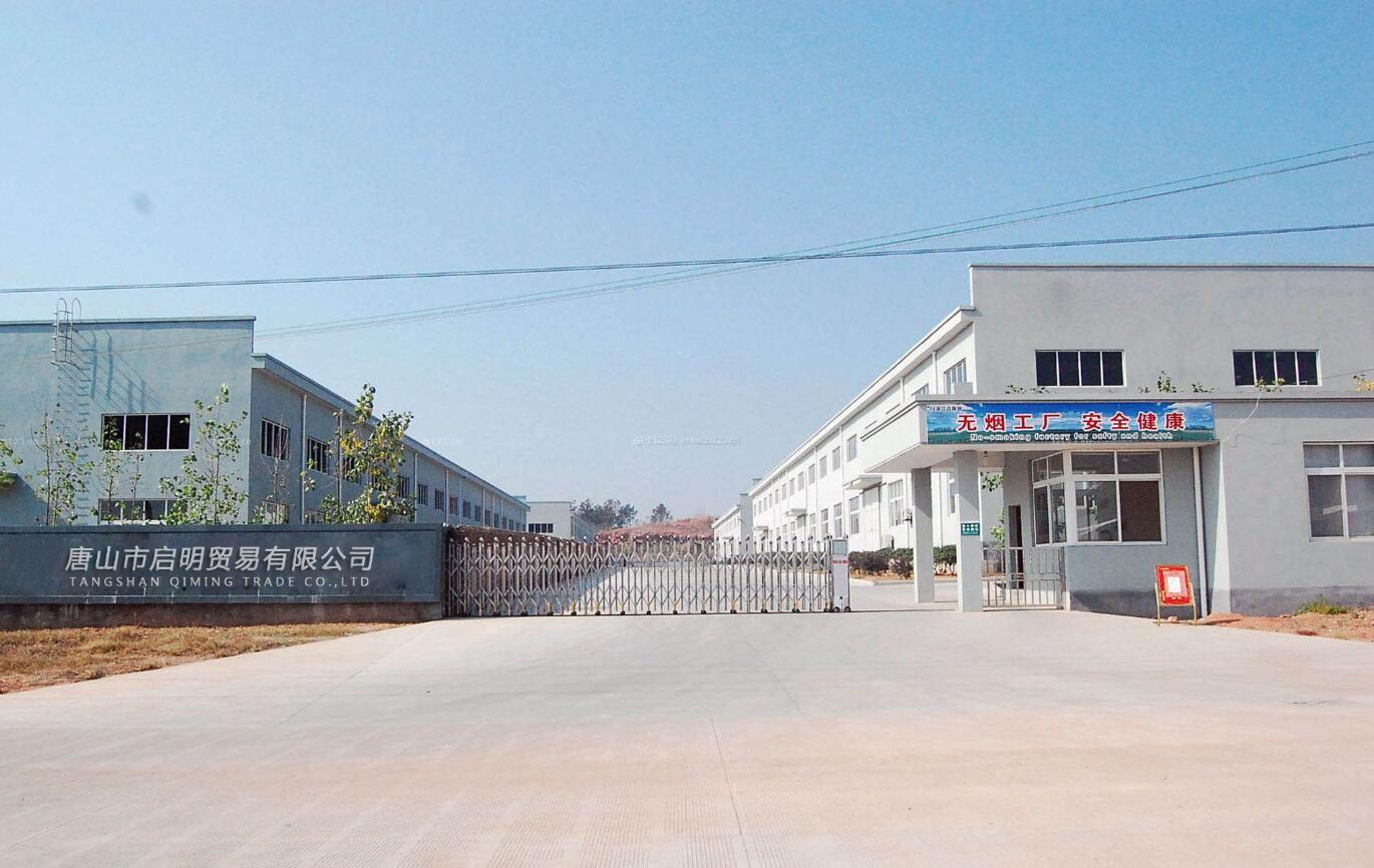 qiming packaging factory